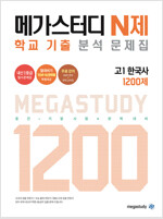 메가스터디 N제 고1 한국사 1200제 (2020년)