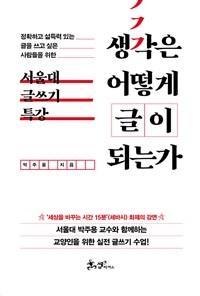 생각은 어떻게 글이 되는가 - 정확하고 설득력 있는 글을 쓰고 싶은 사람들을 위한 '서울대 글쓰기 특강'