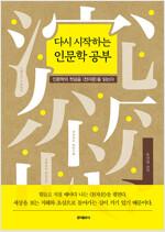 [중고] 다시 시작하는 인문학 공부