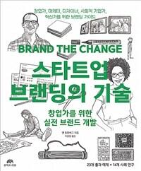 스타트업 브랜딩의 기술 : 창업가를 위한 실전 브랜드 개발