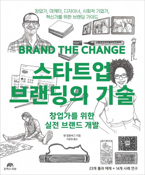 스타트업 브랜딩의 기술 : 스타트업, 사회적 기업, 창조 기업을 위한 친절하고 완벽한 브랜딩 안내서 : 창업가를 위한 실전 브랜드 개발