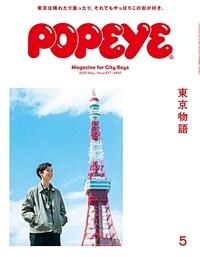 POPEYE(ポパイ) 2020年 05月號