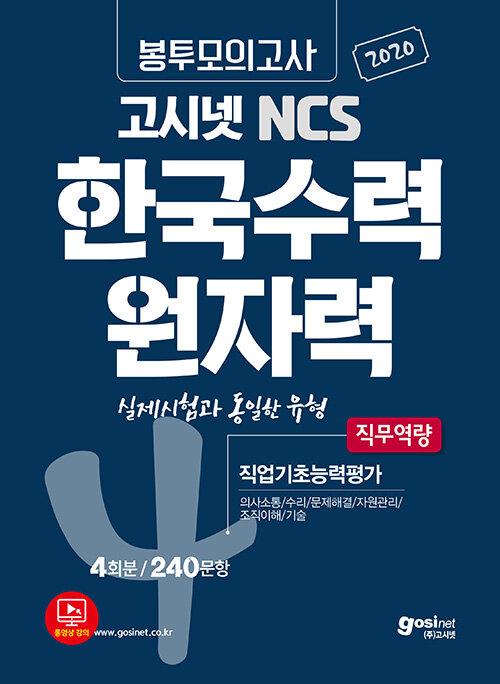 2020 고시넷 한국수력원자력 NCS 봉투모의고사