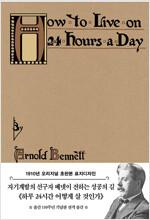 초판본 하루 24시간 어떻게 살 것인가