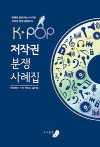 K-pop 저작권 분쟁 사례집 : 판례로 알아가는 K-pop 저작권 분쟁 파헤치기