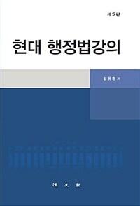 현대 행정법강의 / 제5판
