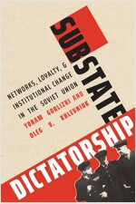 Substate Dictatorship: Networks, Loyalty, and Institutional Change in the Soviet Union (Hardcover)