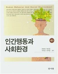 인간행동과 사회환경 / 제6판