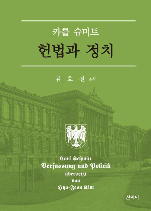 카를 슈미트 헌법과 정치