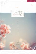 [세트] 첫사랑에게 (총2권/완결)