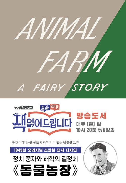 초판본 동물 농장 (양장)