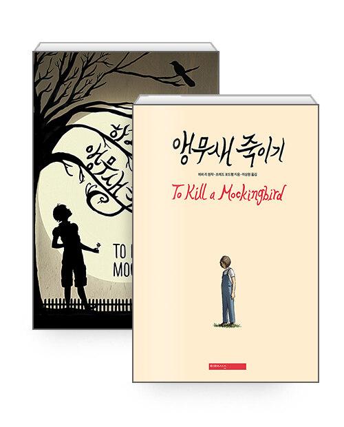 [세트] 앵무새 죽이기 (그래픽 노블) + 앵무새 죽이기 - 전2권