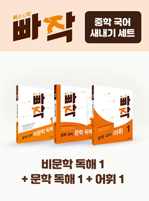 [세트] 빠작 중학 국어 새내기 세트 - 전3권