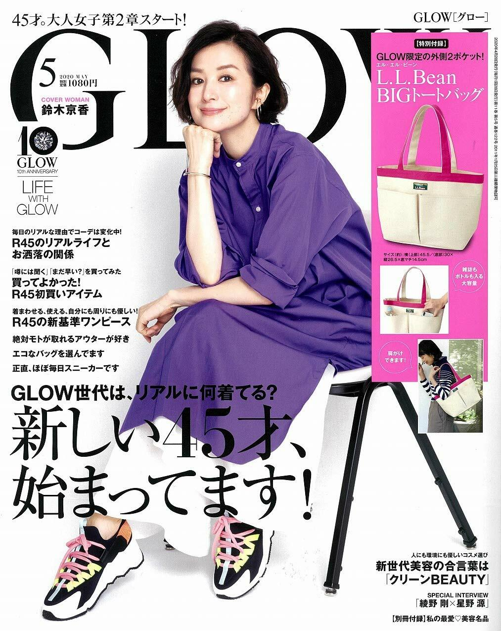 GLOW (グロウ) 2020年 05月號 (雜誌, 月刊)