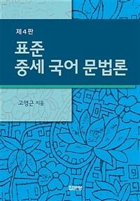 표준 중세 국어 문법론 / 제4판