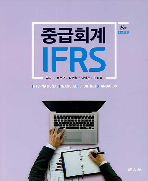 IFRS 중급회계 (정운오 외)