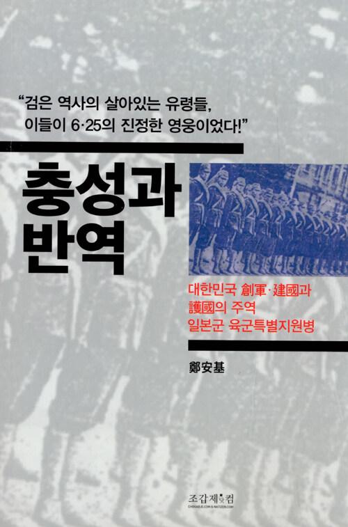 충성과 반역 : 대한민국 創軍ㆍ建國과 護國의 주역 일본군 육군특별지원병