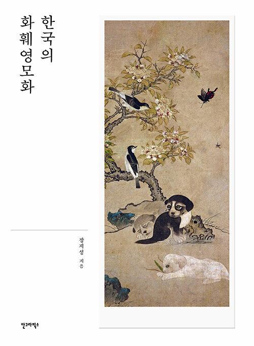 한국의 화훼영모화