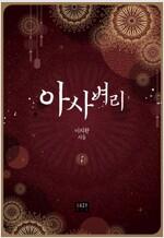[세트] 아사벼리 (총3권/완결)