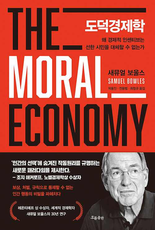 도덕경제학
