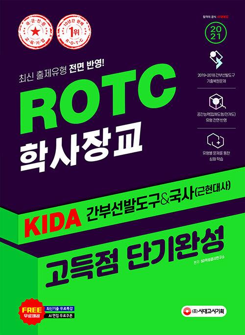 2021 ROTC / 학사장교 KIDA 간부선발도구 & 국사 고득점 단기완성