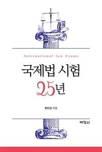 국제법 시험 25년