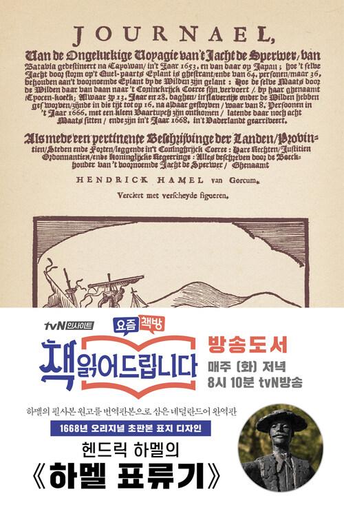 하멜 표류기 : 1668년 오리지널 초판본 표지디자인