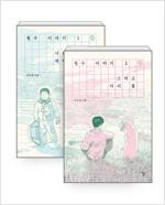 [세트] 철수 이야기 1~2 - 전2권 (완결)