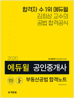 2020 에듀윌 공인중개사 부동산공법 합격노트