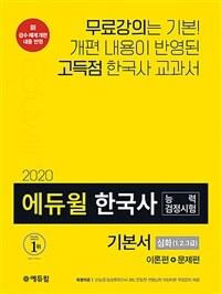 2020 에듀윌 한국사 능력 검정시험 기본서 심화(1.2.3급)