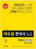 2020 에듀윌 한국사 능력 검정시험 기본서 기본(4.5.6급)