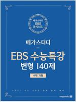 메가스터디 수능특강 변형N제 - 수학 가형 140제 : EBS 수능특강 변형문제집 (2020년)