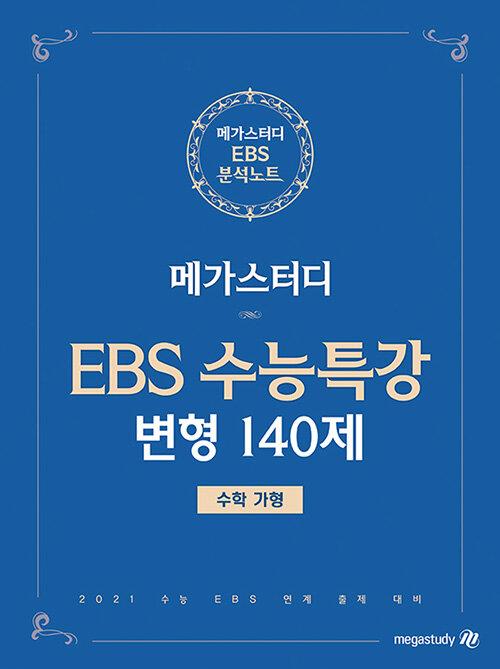 메가스터디 EBS 분석노트 수능특강 변형 140제 수학영역 수학 가형 (2020년)