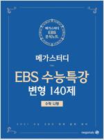 메가스터디 수능특강 변형N제 - 수학 나형 140제 : EBS 수능특강 변형문제집 (2020년)