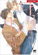 [고화질] [BL] 다시 태어나 다시 사랑하다