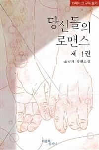 [세트] [BL] 당신들의 로맨스 (외전 포함) (총8권/완결)
