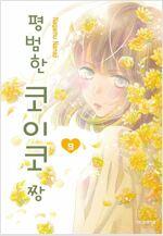 [고화질] 평범한 코이코 짱 09