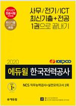 2020 에듀윌 한국전력공사 NCS 직무능력검사 + 실전모의고사 2회