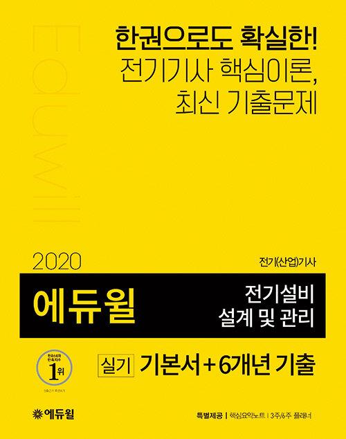 2020 에듀윌 전기설비 설계 및 관리 실기 기본서 + 6개년 기출