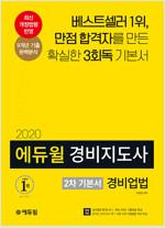 2020 에듀윌 경비지도사 2차 기본서 경비업법