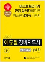 2020 에듀윌 경비지도사 2차 기본서 경호학