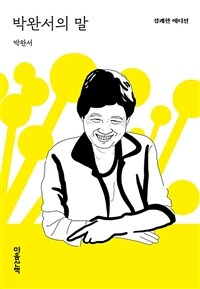 박완서의 말 (경쾌한 에디션) - 소박한 개인주의자의 인터뷰