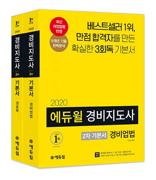 [세트] 2020 에듀윌 경비지도사 2차 기본서 세트 - 전2권