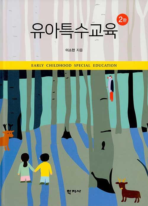 [중고] 유아특수교육