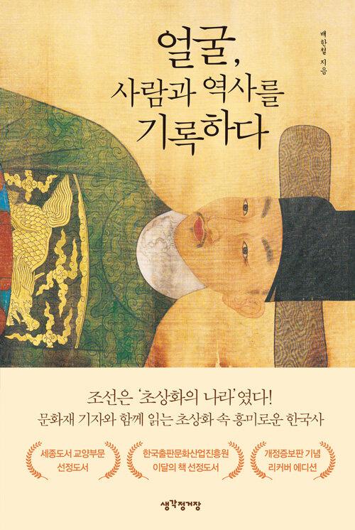 얼굴, 사람과 역사를 기록하다