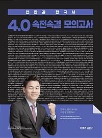 2020 전한길 한국사 4.0 속전속결 모의고사