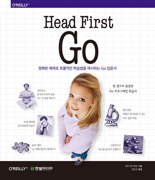 Head first Go : 명확한 예제로 효율적인 학습법을 제시하는 Go 입문서