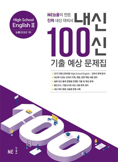 내신 100신 기출 예상 문제집 High School English 2 능률(김성곤 외) (2021년용)