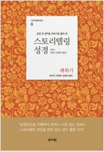 스토리텔링 성경 : 레위기