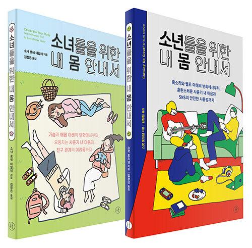 [세트] 소녀.소년들을 위한 내 몸 안내서 세트 - 전2권